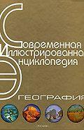 Александр Павлович Горкин -Энциклопедия «География». Часть 1. А – Л (с иллюстрациями)