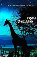 Владимир Ильичев (Сквер) -Голы онфлайн