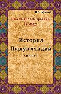 Павел Ефимов -История Пашунляндии