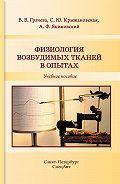 Андрей Якимовский -Физиология возбудимых тканей в опытах