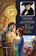 Сельма Лагерлеф - Чудесная сказка