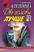 Светлана Алешина -Две головы лучше (сборник)