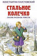 Константин Паустовский -Стальное колечко (сборник)