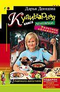 Дарья Донцова - Кулинарная книга лентяйки. Пальчики оближешь!