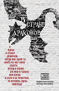 Мартин Писториус - В стране драконов. Удивительная жизнь Мартина Писториуса