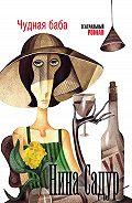 Нина Садур -Чудная баба