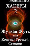 Дарья Дмитриевна Роснина -Хакеры 2