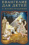 П. Н. Воздвиженский -Евангелие для детей с иллюстрациями