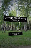 Надежда Панкова -Страна березового ситца. Стихи и тексты песен