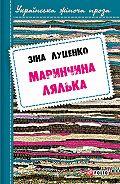 Зінаїда Луценко -Маринчина лялька