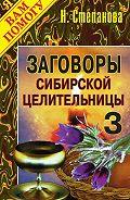 Наталья Ивановна Степанова - Заговоры сибирской целительницы. Выпуск 03