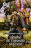 Владимир Михайлович Мясоедов -Искры истинной магии