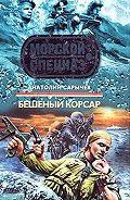 Анатолий Сарычев -Бешеный корсар