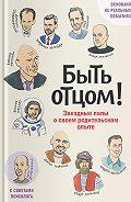Николай Валуев -Быть отцом! Звездные папы о своем родительском опыте
