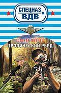Сергей Зверев - Тропический рейд