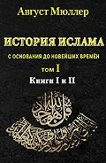 Август Мюллер -История ислама с основания до новейших времён. Т. 1