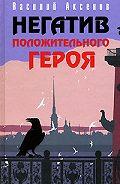 Василий П. Аксенов - Из практики романостроительства