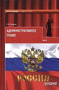 Станислав Мазурин -Административное право. Том II