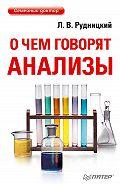 Л. В. Рудницкий -О чем говорят анализы