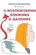Наталья Волнистая -О возлюблении ближних и дальних
