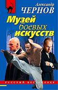 Александр Чернов -Музей боевых искусств