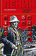 Лев Данилкин -Ленин: Пантократор солнечных пылинок