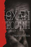 Юхан Теорин - Призрак кургана