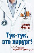 Фунус Фестус - Тук-тук, это хирург!