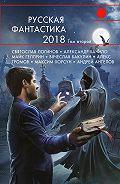 Александр Бачило -Русская фантастика – 2018. Том 2 (сборник)
