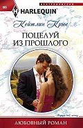 Кейтлин Крюс - Поцелуй из прошлого