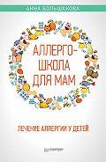 Анна Большакова -Аллергошкола для мам. Лечение аллергии у детей