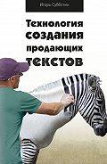 Игорь Субботин -Технология создания продающих текстов
