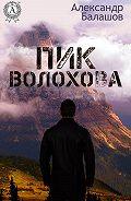 Александр Балашов -ПИК ВОЛОХОВА