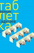 Герман Садулаев -Таблетка
