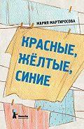 Мария Альбертовна Мартиросова -Красные, желтые, синие (сборник)