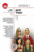 Кира Сапгир - Двор чудес (сборник)