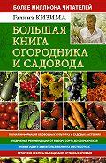 Галина Кизима -Большая книга огородника и садовода. Все секреты плодородия
