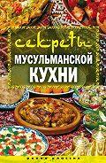 Татьяна Лагутина -Секреты мусульманской кухни