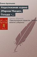 Елена Арсеньева - Недостижимая корона (Марина Мнишек, Польша – Россия)