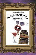Ира Брилёва -Приключения «Идиота»