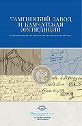 Сборник -Тамгинский завод и Камчатская экспедиция. Сборник документов