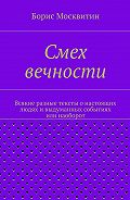 Борис Москвитин -Смех вечности