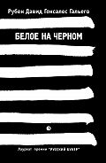 Рубен Давид Гонсалес Гальего -Белое на черном