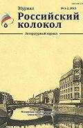 Коллектив Авторов - Российский колокол №1-2 2015
