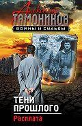 Александр Тамоников -Тени прошлого. Расплата