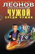 Николай Леонов -Восьмая горизонталь