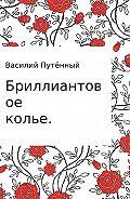 Василий Путённый -Бриллиантовое колье