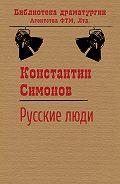 Константин Симонов -Русские люди