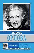 Екатерина Мишаненкова - Любовь Орлова