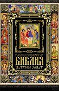 Коллектив Авторов -Иллюстрированная Библия. Ветхий Завет